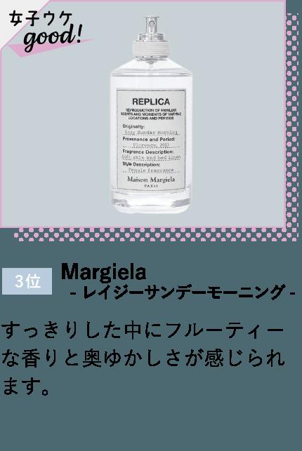 MARGIELAレイジーサンデーモーニング