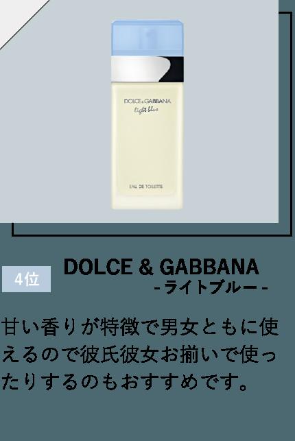DOLCE&GABBANAライトブルー