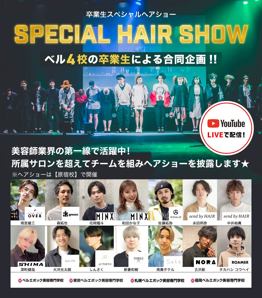 ベル4校の卒業生による合同企画!卒業生スペシャルヘアショー!(youtubeLIVE配信)