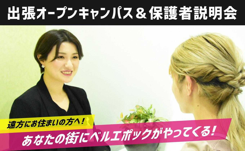 オンライン学校説明会/AO入試説明会(&保護者説明会)