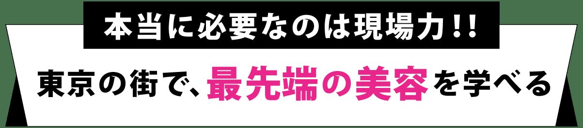 東京の街で最先端の美容を学べる!
