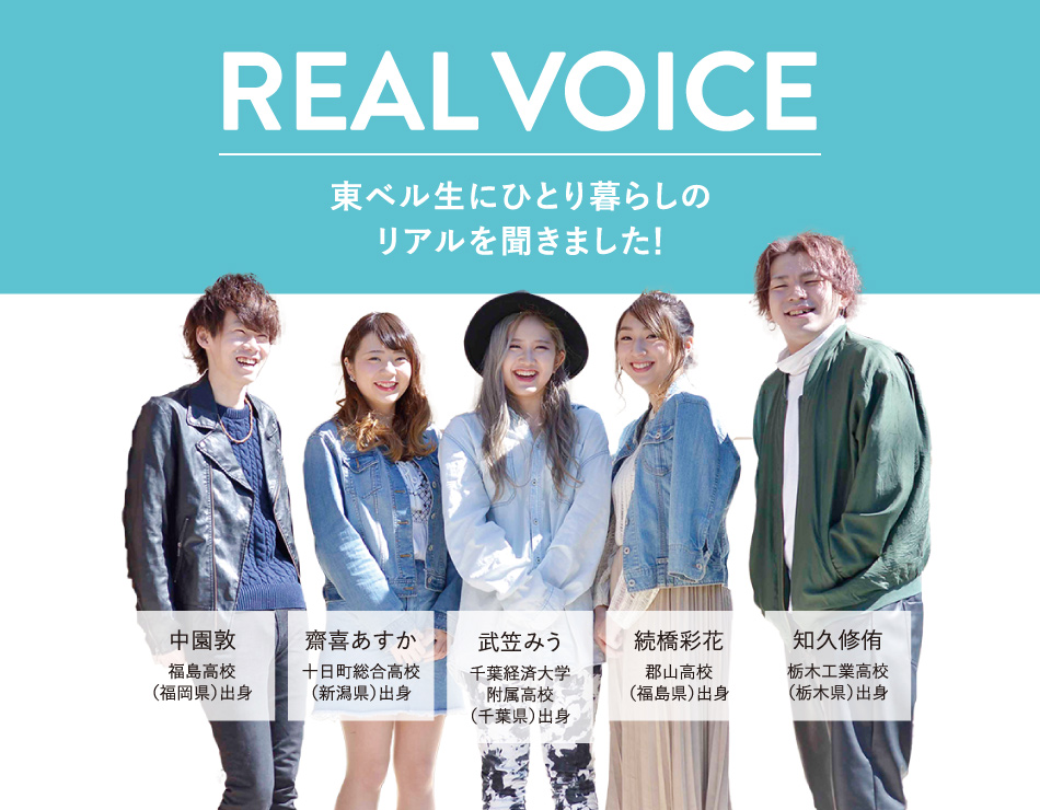 REAL VOICE 東ベル生にひとり暮らしのリアルを聞きました!