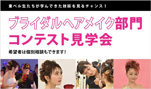 【ブライダルヘアメイク部門 コンテスト見学会】