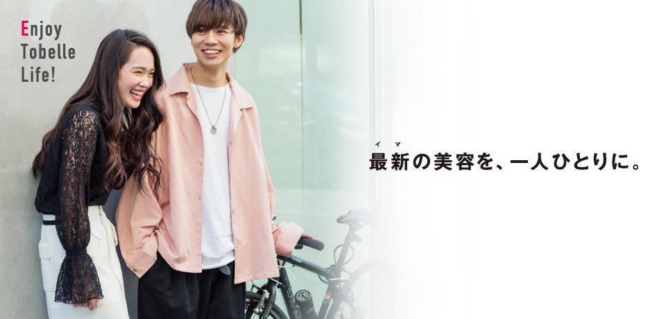 東京ベルポック美容専門学校