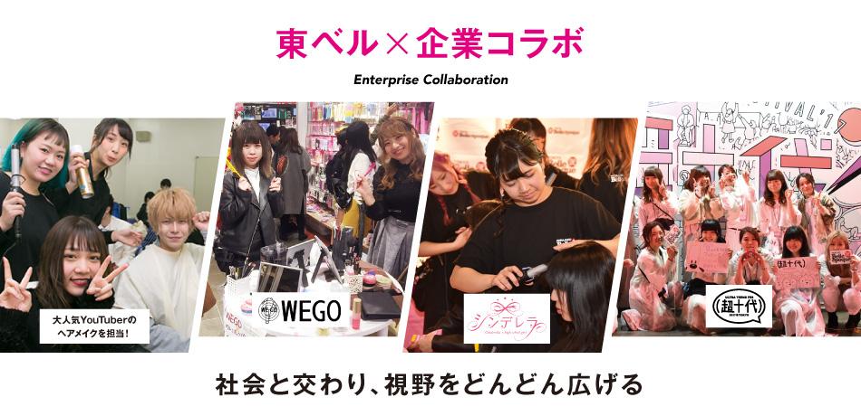 東京ベルエポック×企業コラボレーション