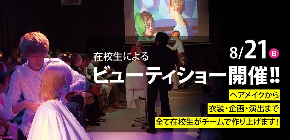 在校生によるビューティショー開催!